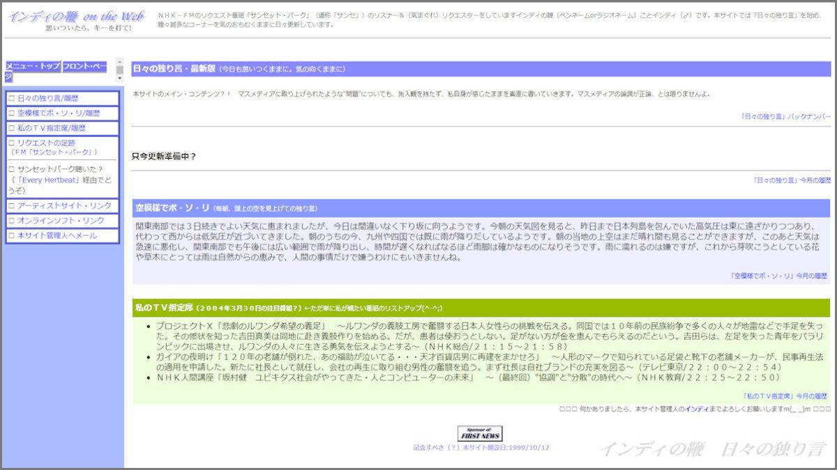 2004年3月30日当時の本サイト画像