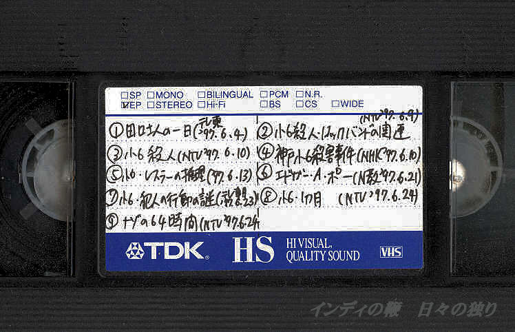 「田口さんの一日」が録画されたビデオテープの画像