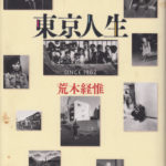 2006/10/24 荒木経惟 東京人生