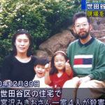 2001/12/28 世田谷一家殺害事件から1年