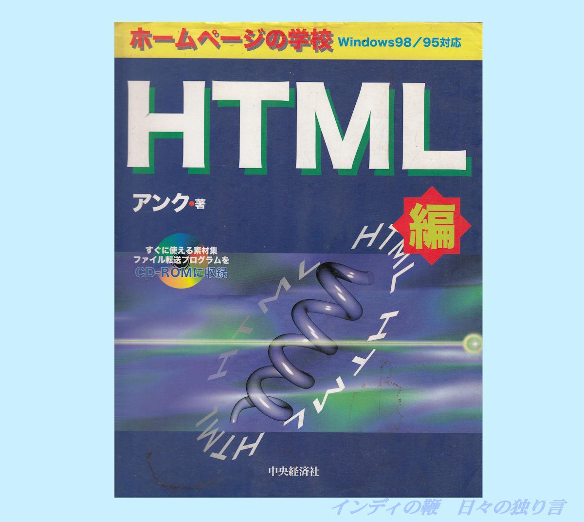 『ホームページの学校 HTML』アンク著 表紙画像