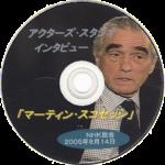 2005/12/12 トラヴィスそして郷田三郎