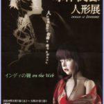 2004/03/04 妖しい魅力の「球体関節人形展」