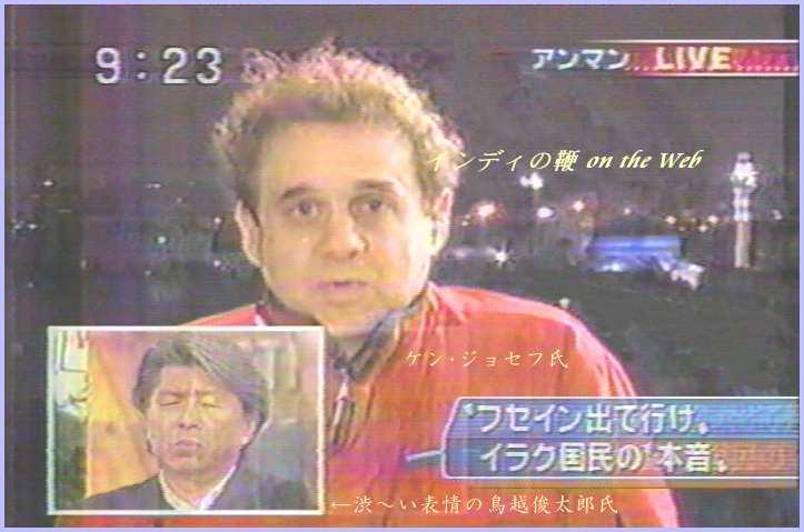 2003/03/23 ケン・ジョセフの衝撃リポート – インディの鞭 日々の独り言
