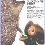 2002/11/19 ノルシュテインのアニメ作品