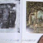 2014/08/11 ベラスケス作品を画集動画で考える