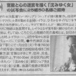 2002/02/28 映画『沈みゆく女』
