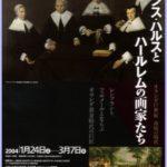 2004/01/30 フランス・ハルスの展覧会