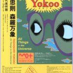 2002/09/05 横尾忠則展