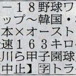 U-18と野村克也氏の玄人話