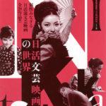 2008/11/16 浦山桐郎の『キューポラのある街』