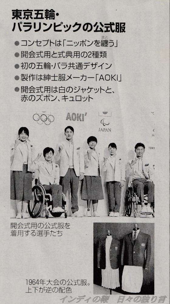 2020東京五輪公式服を伝える朝日の記事に添えられた白黒画像