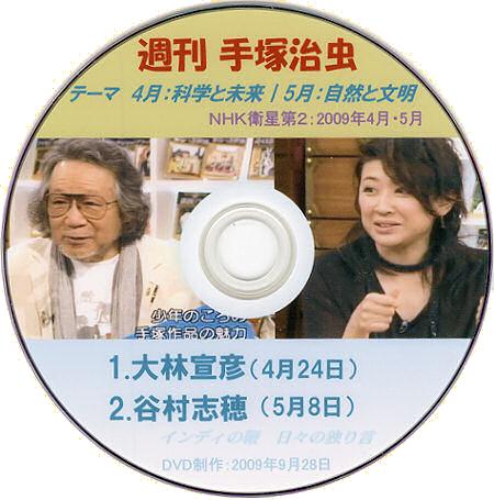 大林宣彦氏が出演した「週刊 手塚治虫」DVDレーベル画像