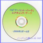 """2006/11/25 NHKのいじめコマーシャル""""地デジ篇"""""""