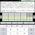 サイト更新にも使える音声入力アプリ