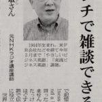 朝日新聞における男女不平等実例